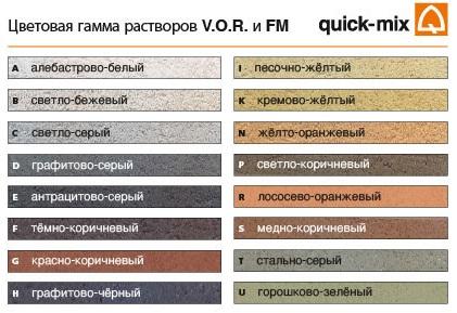 vor-palette-umenshennaya